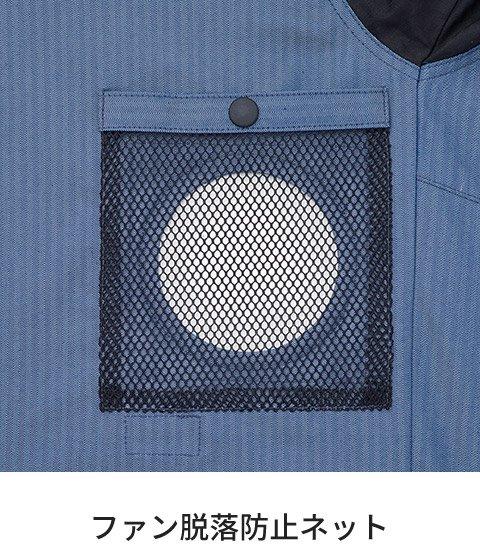 サンエス KU92011V:ファン脱落防止ネット&ファン用取り付け部