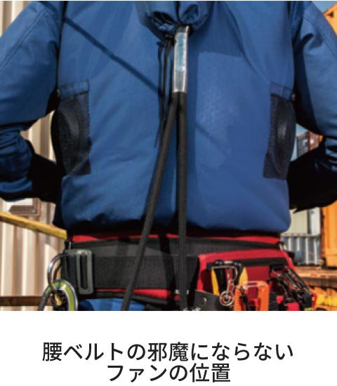 KU90470G:腰ベルトの邪魔にならないファンの位置