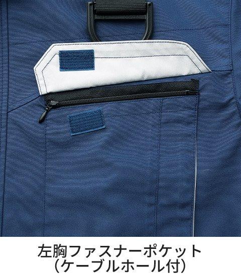 KU90470G:左胸ファスナー付きポケット(ケーブルホール付)
