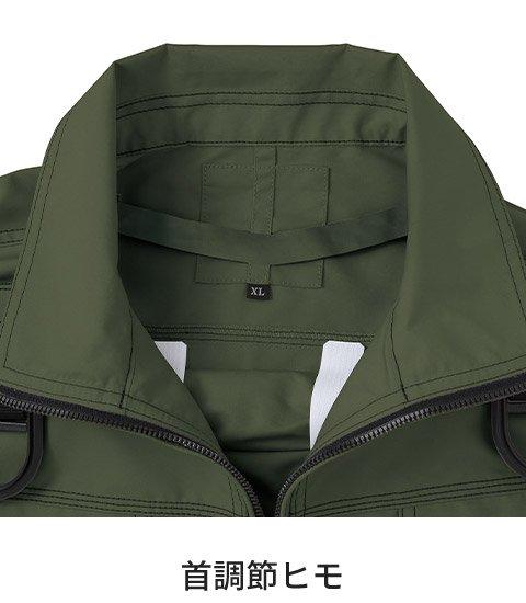 サンエスKU95150:首調節ヒモ/首から抜ける風を調整し、快適さアップ。