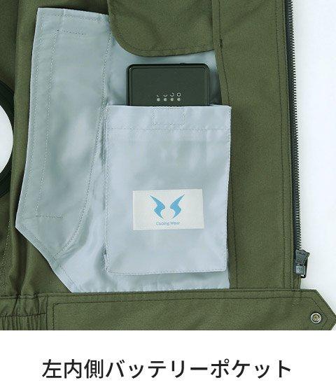 サンエスKU95100G:左内側バッテリーポケット