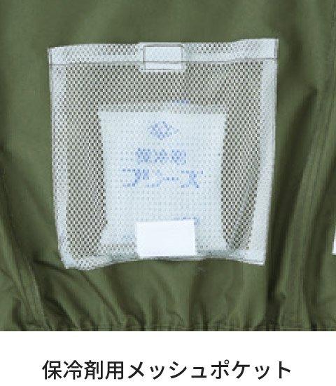 サンエスKU95100G:保冷剤用メッシュポケット