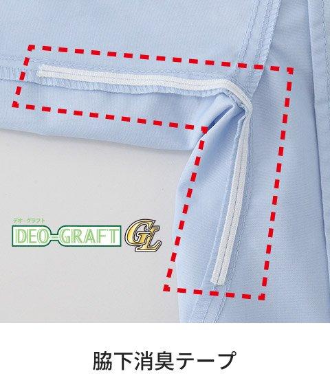 サンエスKU90450:脇下消臭テープで汗をかいてもにおいにくい
