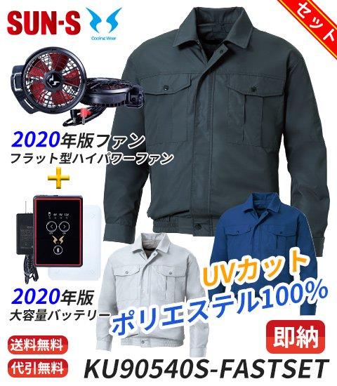 【即納】-2020年版-UVカット機能長袖ワークブルゾン+フラット型ハイパワーファン+バッテリー スターターセット《LL・XL・5L》|サンエス KU90540S-FASTSET