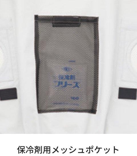 サンエス KU90470V:保冷剤用メッシュポケット