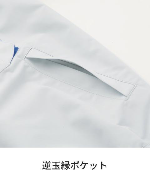 サンエス KU90470V:逆玉縁ポケット