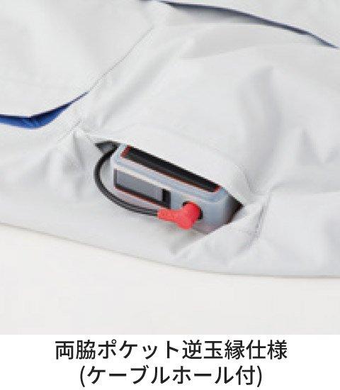 サンエス KU90470V:両脇ポケット逆玉縁仕様(ケーブルホール付)