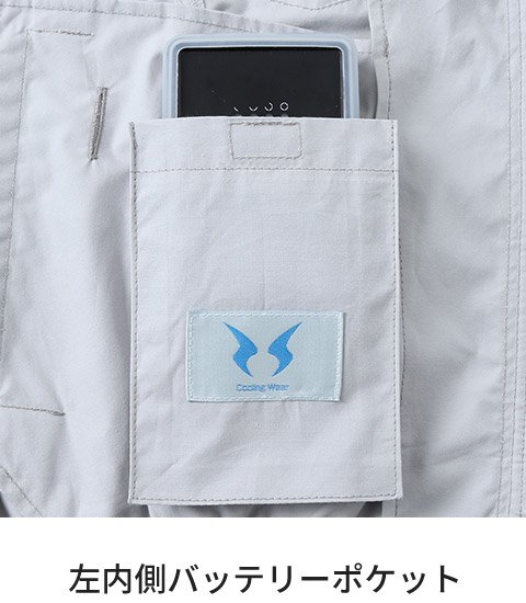 サンエス KU95100V:左内側バッテリーポケット