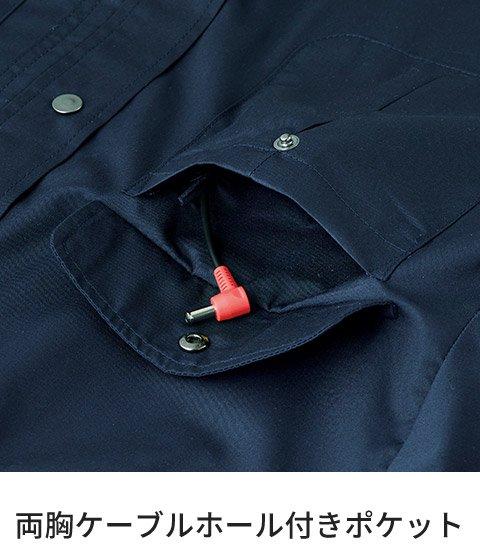 サンエス KU92029:両胸ケーブルホール付きポケット