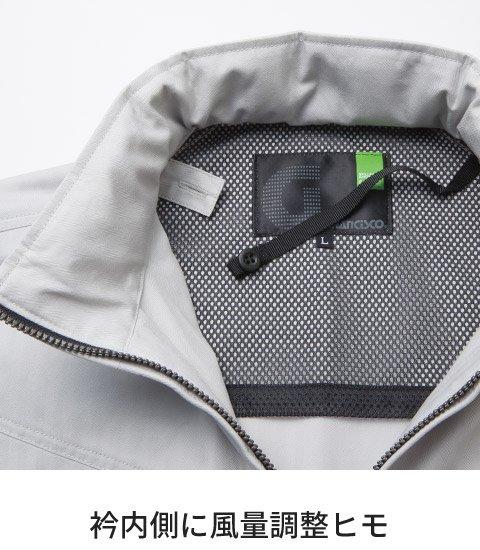 タカヤ商事 GC-K004:衿内側の風量調整ヒモ