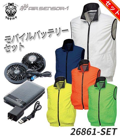 商品型番:26861-SET|【KS-10セット】エアーセンサー1 首・肩口から風がもれにくいストレッチバインダーテープ採用ベスト+ファン+バッテリーセット|クロダルマ 26861-SET