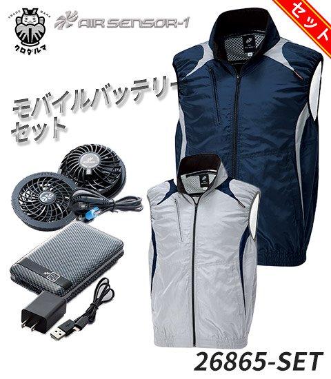 【KS-10セット】エアーセンサー1 スポーティなデザインのポリエステル100%ベスト+ファン+バッテリーセット|クロダルマ 26865-SET