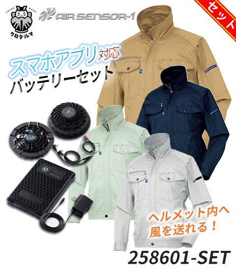 【KS-30セット】エアーセンサー1 立ち衿9cmでヘルメット内も快適な長袖ブルゾン+ファン+バッテリーセット|クロダルマ 258601-SET