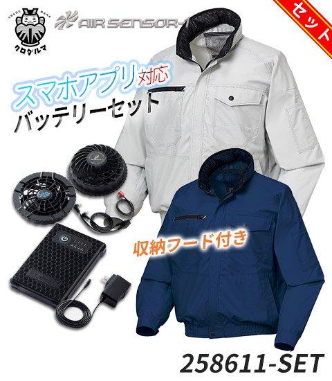 商品型番:258611-SET|【KS-30セット】エアーセンサー1 フード付き!ポリエステル100%ブルゾン+ファン+バッテリーセット||クロダルマ 258611-SET