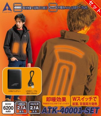 Wスイッチヒートジャケット 専用バッテリーセット(ジャケット+バッテリー)|アタックベース ATK-40001-SET