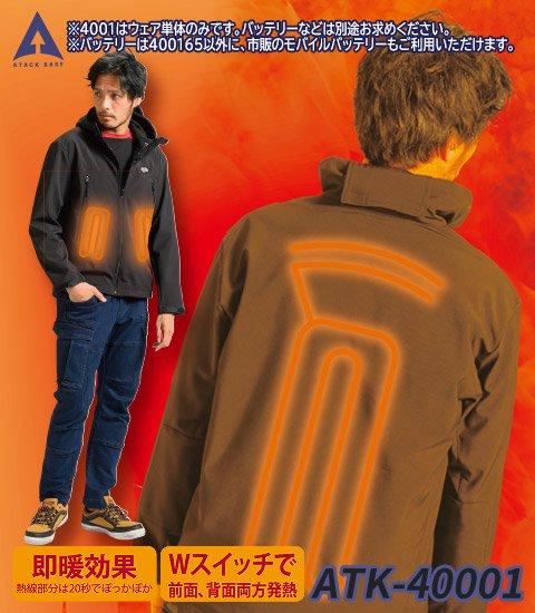 Wスイッチヒートジャケット単体(服のみ)|アタックベース ATK-40001