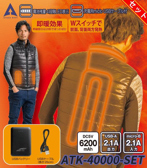 Wスイッチヒートベスト 専用バッテリーセット(ベスト+バッテリー)|アタックベース ATK-40000-SET