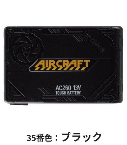 商品型番:AC260AC270-SET|オプション画像:10枚目