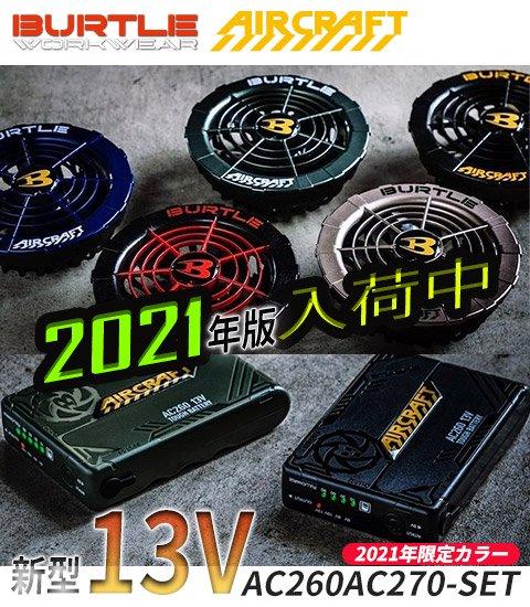 【先行予約】最新2021年版バートルエアークラフト【ファン+バッテリー】のフルセット|バートル AC260AC270-SET