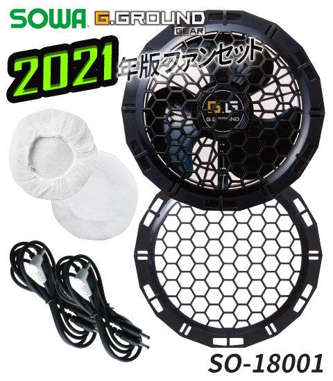 【2021年版】SOWA G.GROUND GEAR用 超薄型・超軽量!ファンセット(ファン2個+フィルター2枚+ケーブル2本) 色:ブラック|桑和 SO-18001