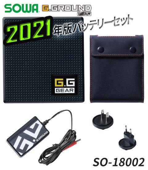 【予約】【2021年版】SOWA G.GROUND GEAR用 バッテリーセット(バッテリー+ケース+充電器+変換プラグ)|桑和 SO-18002