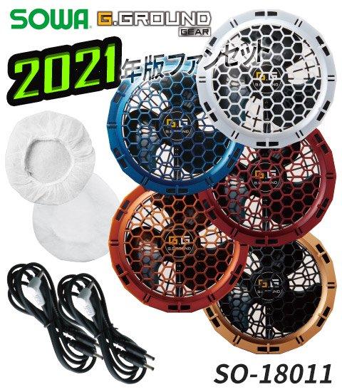 【予約】【2021年版】SOWA G.GROUND GEAR用 超薄型・超軽量!ファンセット(ファン2個+フィルター2枚+ケーブル2本) 稀少NEWカラー5色展開|桑和 SO-18011