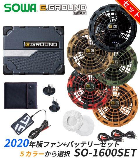 【2020年版】SOWA G.GROUND GEAR用 ファンセット+強力11V バッテリーセット(ホコリフィルター付)|桑和 SO-1600SET