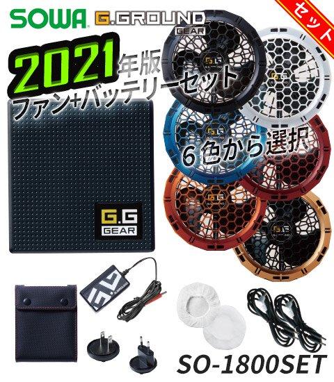 【予約】【2021年版】SOWA G.GROUND GEAR用 ファンセット+強力12V バッテリーセット(ダストフィルター付)|桑和 SO-1800SET