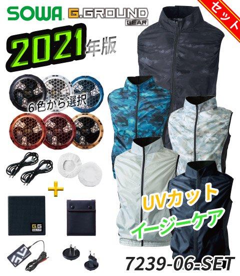 SO7239-06-SET