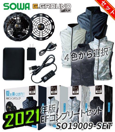 SO19009-SET