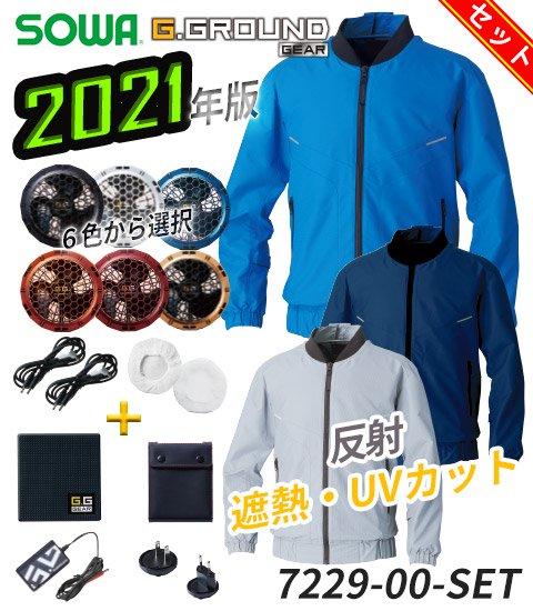【2021年版+新作】G.GROUND EF用 送風効果+遮熱効果でもっと涼しい長袖ブルゾンスターターセット(ファン+バッテリーフルセット)|桑和 SO7229-00-SET