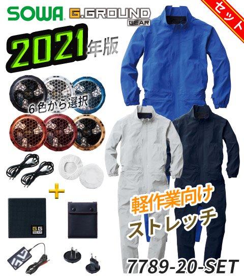 商品型番:SO7789-20-SET| 【予約】【2021年版+新作】G.GROUND 短めレングスで足元まで涼しいストレッチEF用つなぎ服スターターセット(ファン+バッテリーフルセット)|桑和 SO7789-20-SET