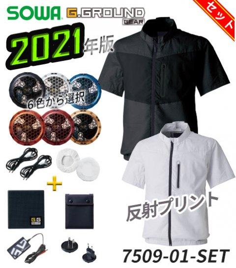 【予約】【2021年版+新作】G.GROUND 反射付きおしゃれな軽量素材のEF用半袖ブルゾンスターターセット(ファン+バッテリーフルセット)|桑和 SO7509-01-SET