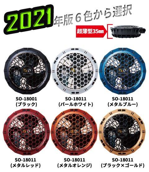 商品型番:SO7509-06-SET|オプション画像:13枚目