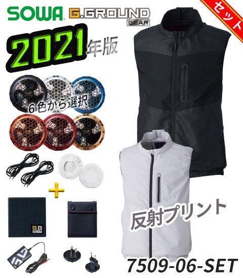 【予約】【2021年版+新作】G.GROUND 反射付きおしゃれな軽量素材のEF用ベストスターターセット(ファン+バッテリーフルセット)|桑和 SO7509-06-SET