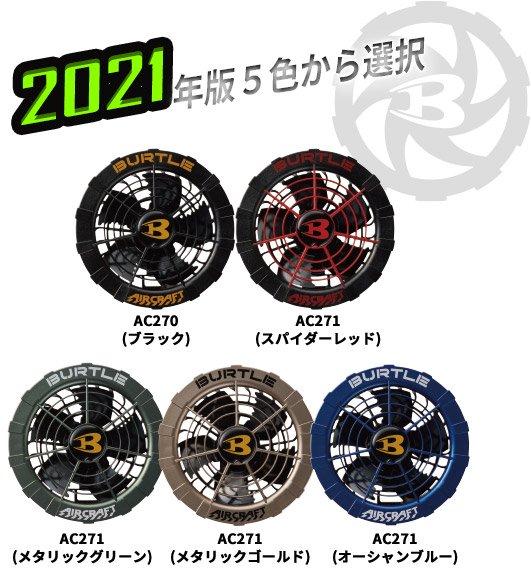 バートル AC270/AC271:ファンユニット