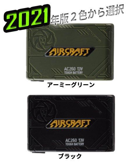 バートル AC260:バッテリーセット