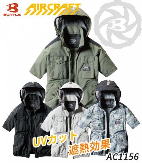 【予約】【2021新作】-9度の遮熱効果+UVカット機能!フルハーネス仕様 フード付き半袖ブルゾン エアークラフト単体(服のみ)|バートル AC1156