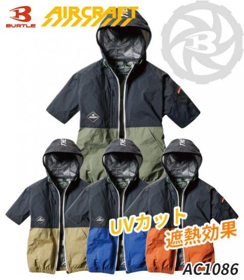 【予約】【2021年新作】-9度の遮熱効果+UVカット機能!フード付きバイカラー半袖ブルゾン エアークラフト単体(服のみ)|バートル AC1086