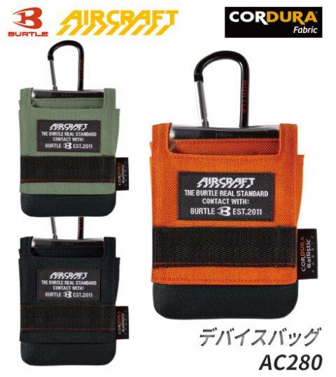 【予約】【2021年新作】バートル エアークラフトバッテリー専用デバイスバッグ単体(ケースのみ)|バートル AC280