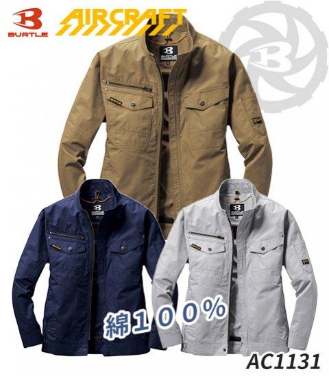 【予約】綿100%フルハーネスランヤード装着対応!エアークラフト長袖ブルゾン単体(服のみ)|バートル AC1131