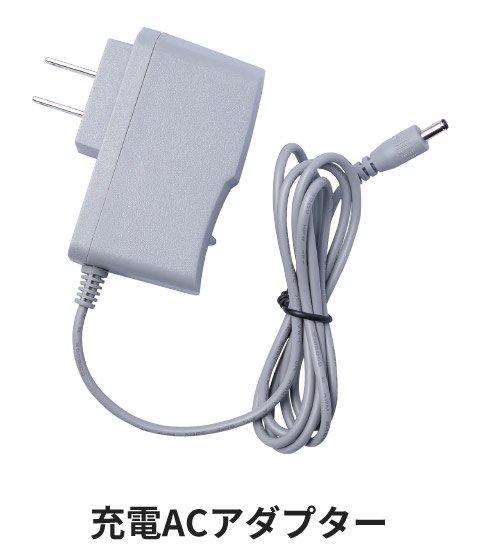 村上被服 快適ウェア(HOOH)のバッテリー充電器(ACアダプター)