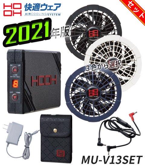 【2021年版】快適ウェア(HOOH)用洗えるクールファン+強力13Vのハイパワーモード搭載バッテリーセット|村上被服 MU-V13SET