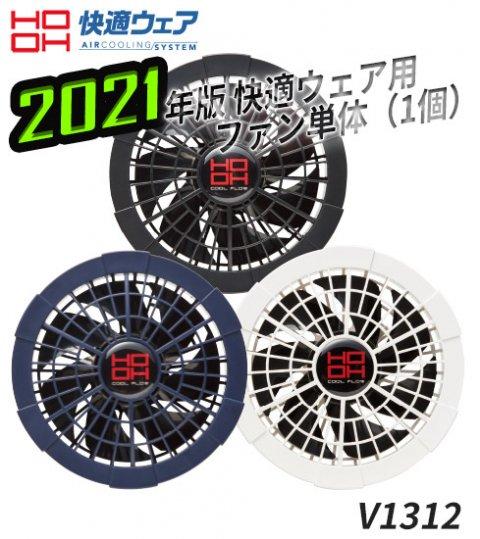 商品型番:V1312  【2021年版】快適ウェア(HOOH)クールファン単体(1個) 村上被服 V1312