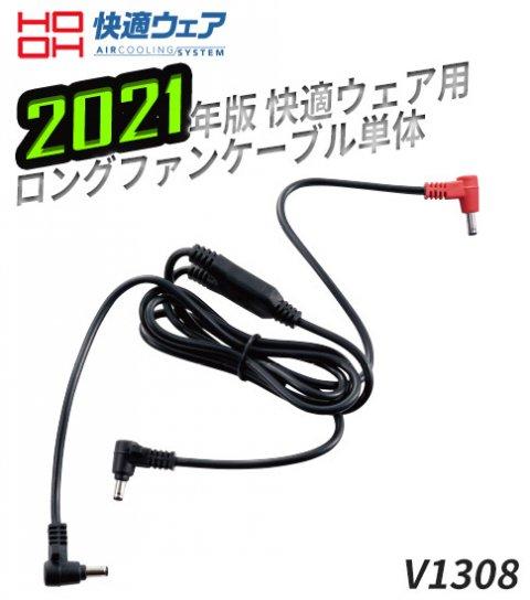 【予約】【2021年版】快適ウェア(HOOH)ファン用ロングケーブル単体(1個)|村上被服 V1308