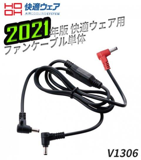 【予約】【2021年版】快適ウェア(HOOH)ファン用ケーブル単体|村上被服 V1306