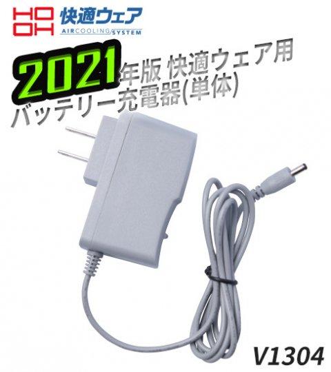 【予約】【2021年版】快適ウェアHOOH用充電器(単体)|村上被服 V1304