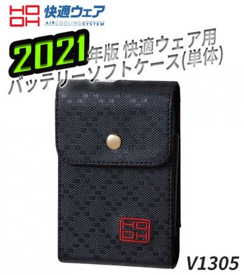 【予約】【2021年版】快適ウェアHOOHバッテリー用ソフトケース(単体)|村上被服 V1305