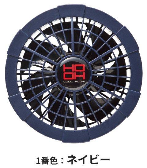 村上被服 鳳凰(HOOH) V1302/1番色:ネイビー