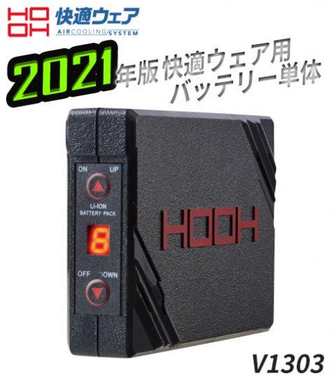 【予約】【2021年版】快適ウェアHOOHファン用バッテリー単体|村上被服 V1303